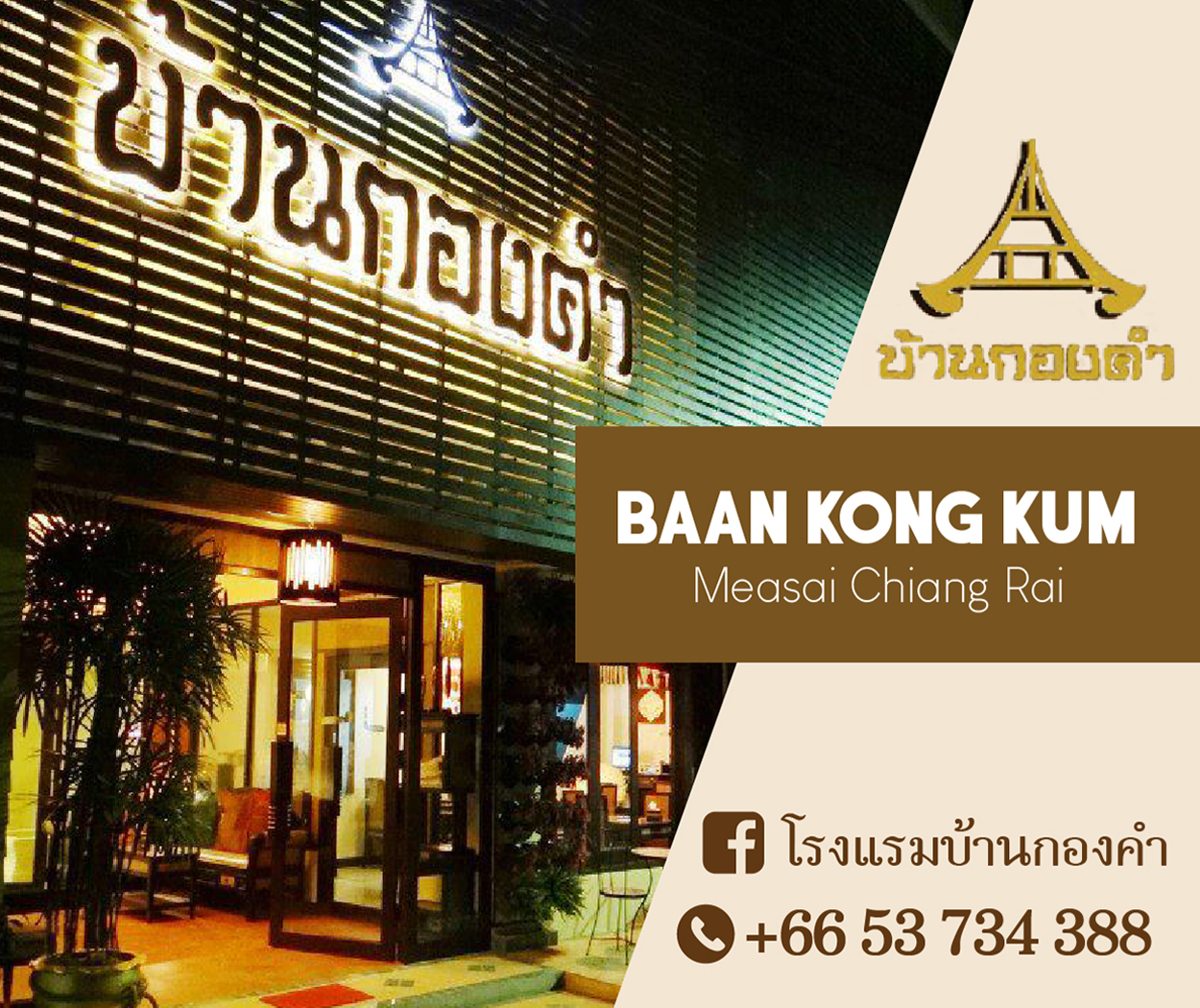 Baan Kong Kum Chiang Rai (TouristAttraction_Banner) 1200Baht, on May 30, 2019