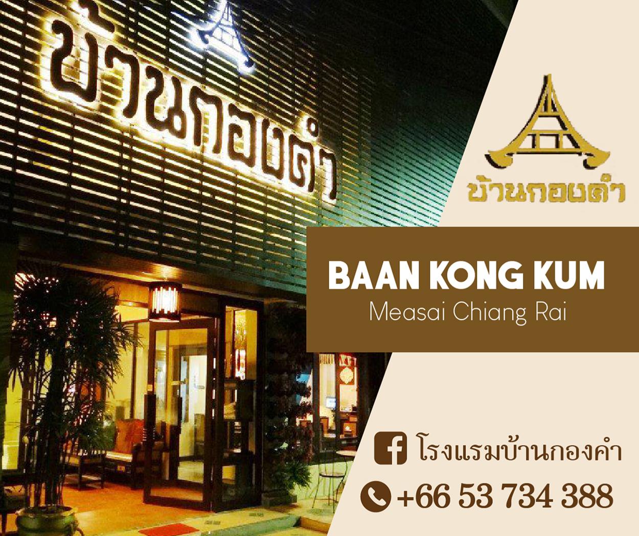 Baan Kong Kum Chiang Rai (TouristAttraction_Banner) 1200Baht, on May 30, 2019