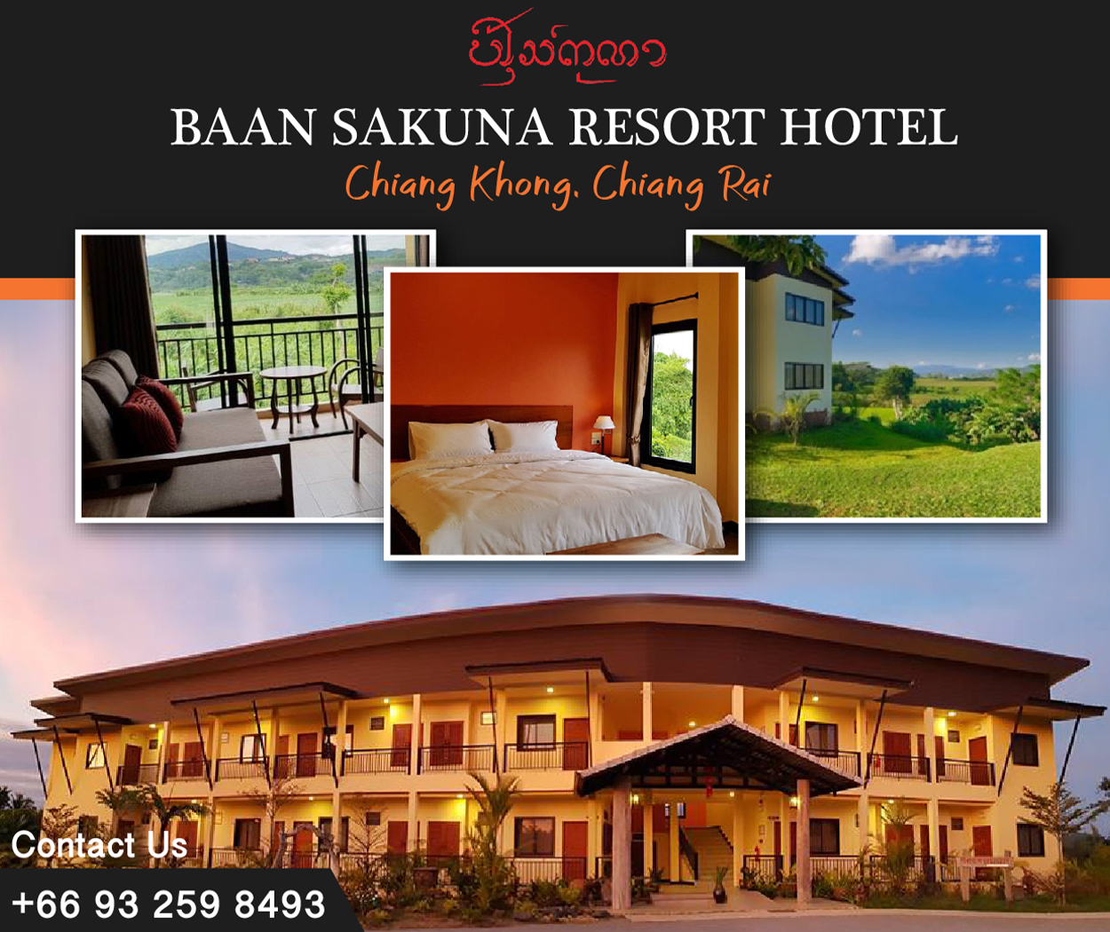 Baan Sakuna Resort & Hotel Chiang Rai (Features_Banner)