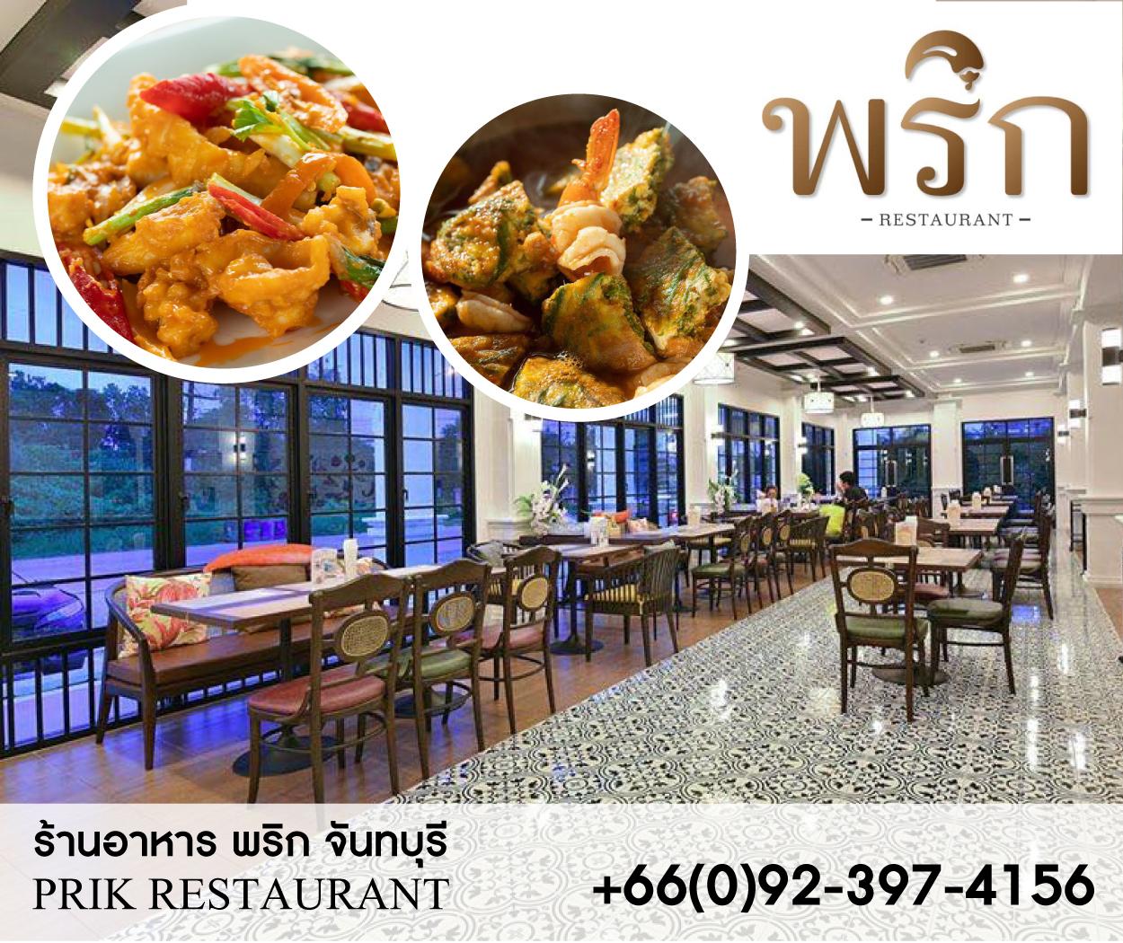 Chaanburi Boutique Resort Chanthaburi (Prik)