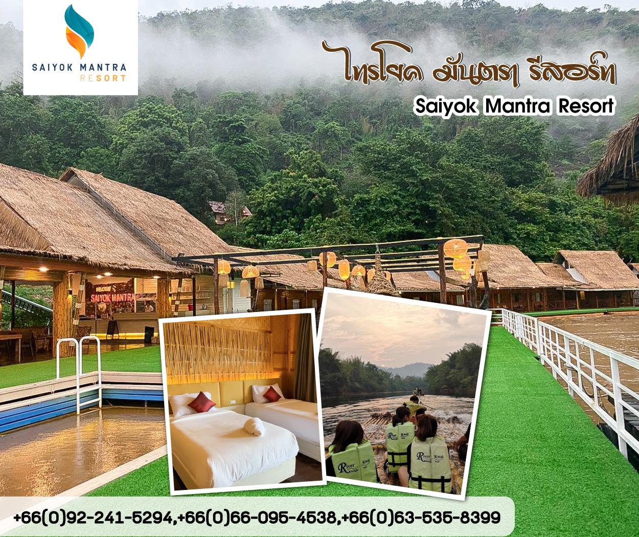 Saiyok Mantra Resort Kanchanaburi