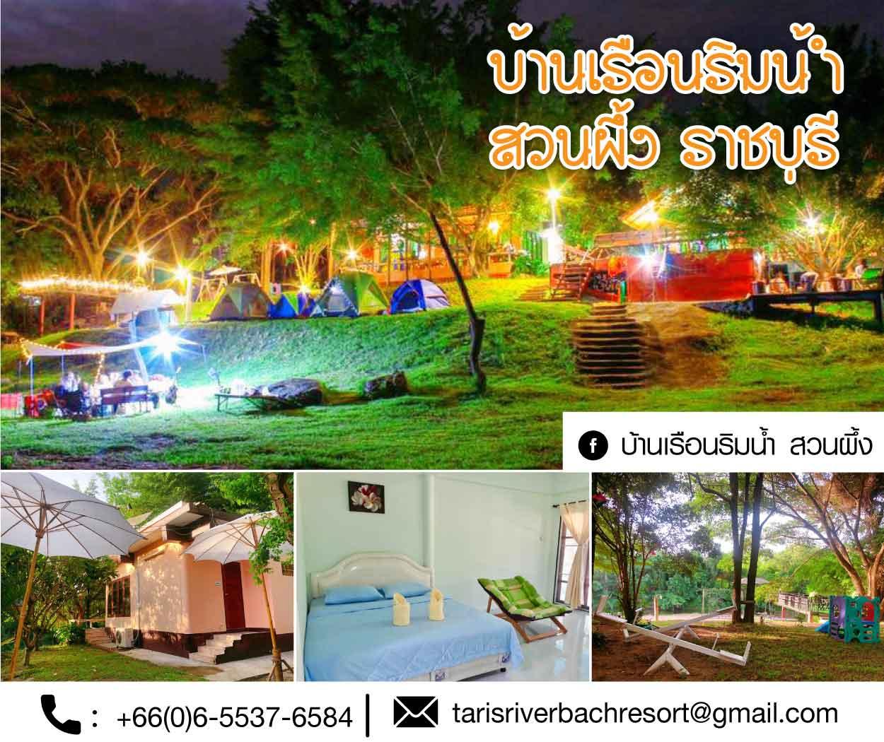 บ้านเรือนริมน้ำสวนผึ้งราชบุรี