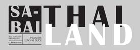 นิตยสาร สบายไทยแลนด์