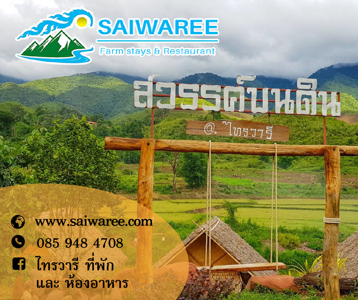 Saiwaree Farm Stays