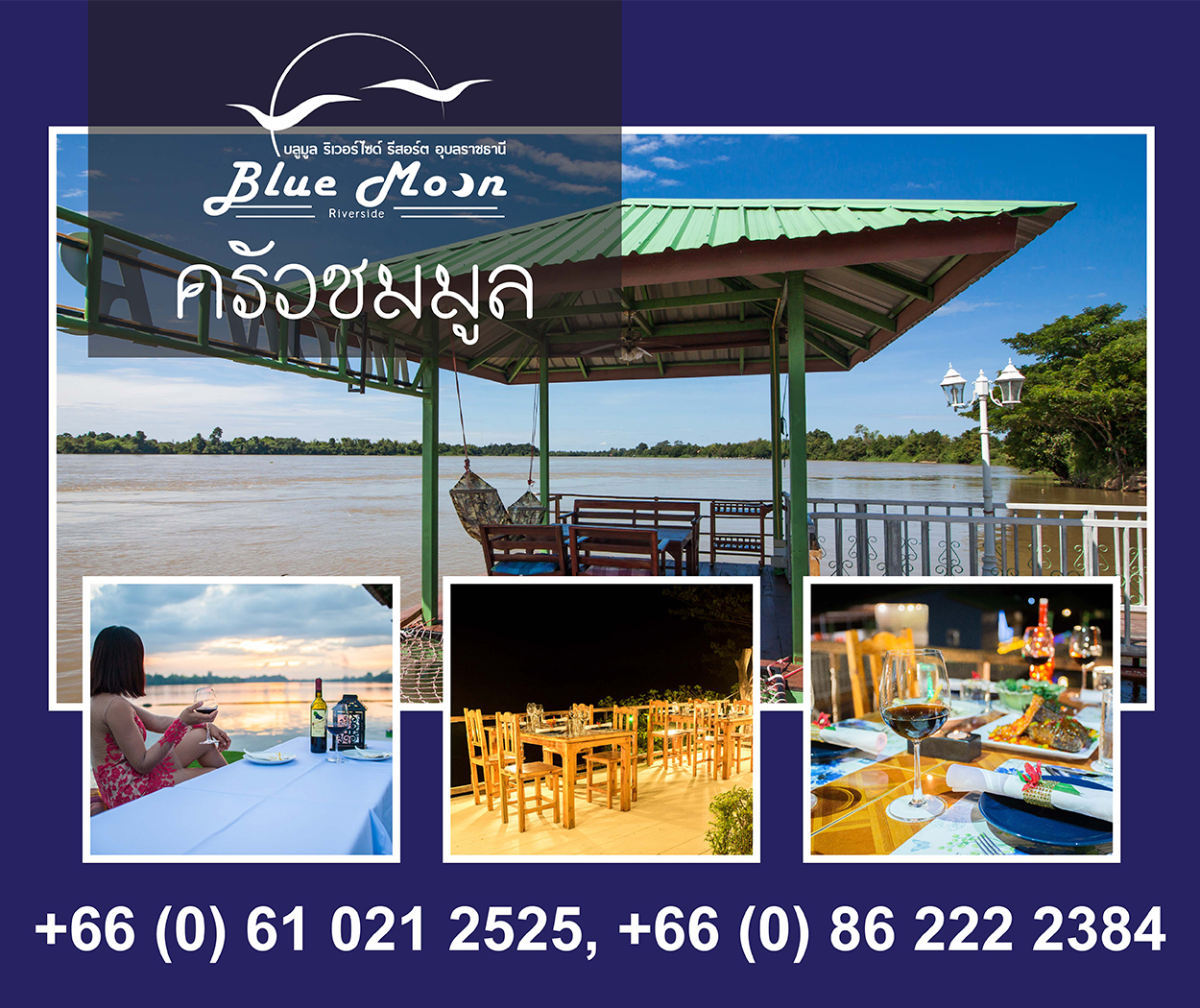 Bluemoon Riverside Resort Ubon Ratchathani Chommoon